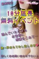 ★☆ALLコース10分延長サービス☆★