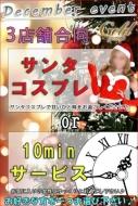 ★☆サンタコスプレor10minサービス☆★