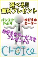 ★☆選べる無料プレゼント!!☆★